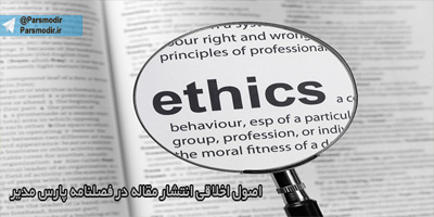اصول اخلاقی انتشار مقاله