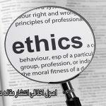 اصول اخلاقی پژوهش