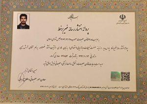 پروانه انتشار فصلنامه پارس مدیر
