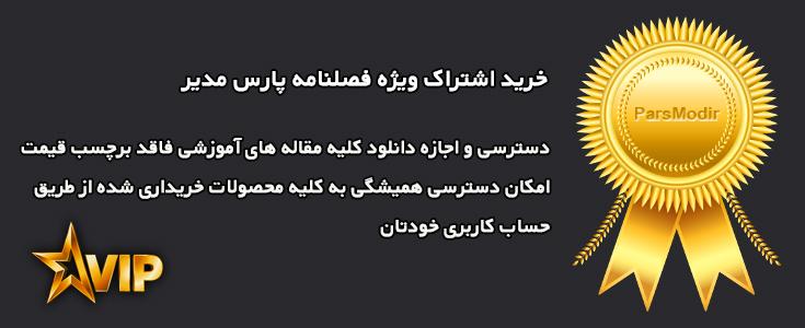 اشتراک ویژه فصلنامه پارس مدیر
